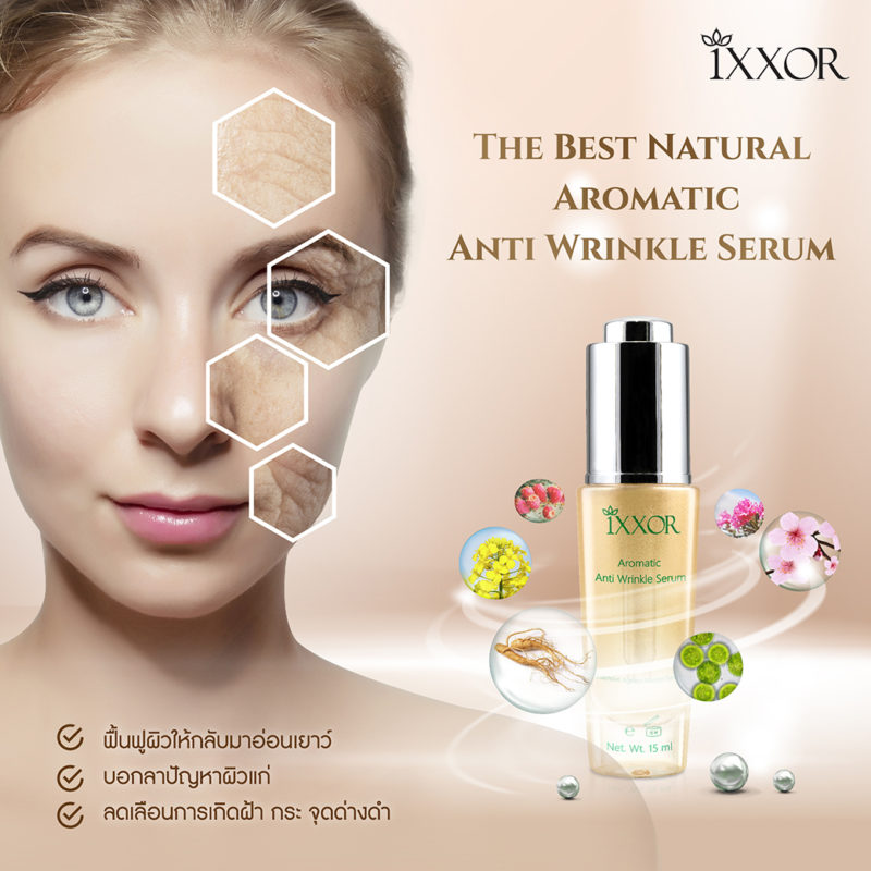 iXXOR, iXXOR Aromatic Anti Wrinkle Serum, iXXOR Aromatic Anti Wrinkle Serum รีวิว, iXXOR Aromatic Anti Wrinkle Serum ราคา, iXXOR Aromatic Anti Wrinkle Serum pantip, Aromatic Anti Wrinkle Serum, iXXOR Aromatic Anti Wrinkle Serum 15 ml.