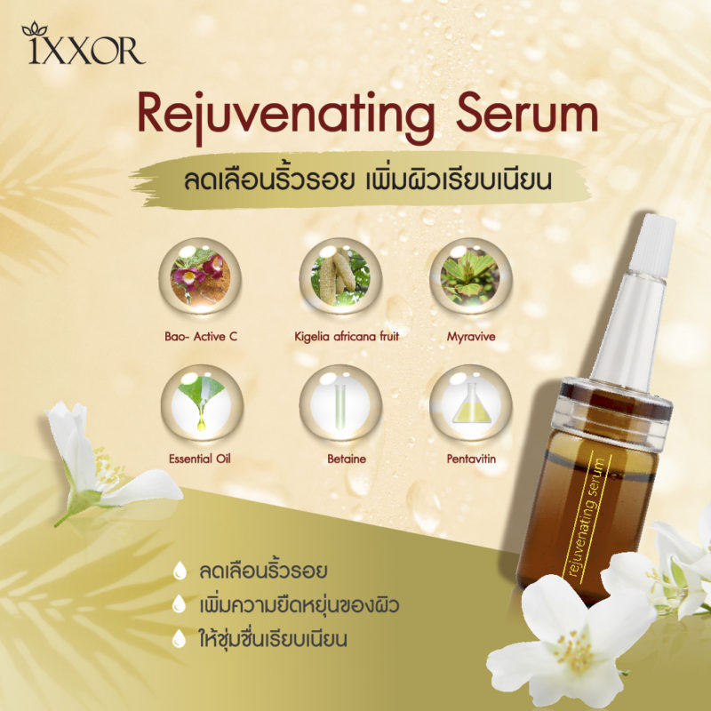 iXXOR, iXXOR Rejuvenating Serum, iXXOR Rejuvenating Serum รีวิว, iXXOR Rejuvenating Serum ราคา, iXXOR Rejuvenating Serum pantip, iXXOR Rejuvenating Serum 5 ml.
